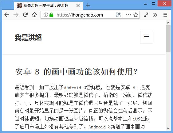 Firefox桌面版